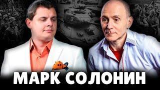 Е. Понасенков про Марка Солонина