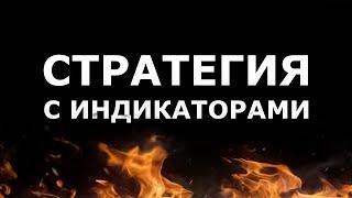 СТРАТЕГИЯ БИНАРНЫХ ОПЦИОНОВ С ИНДИКАТОРАМИ