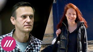 Пресс-секретарь Навального Кира Ярмыш вышла на свободу. За что на самом деле ее задержали?