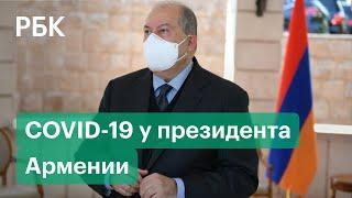 Президент Армении заразился коронавирусом