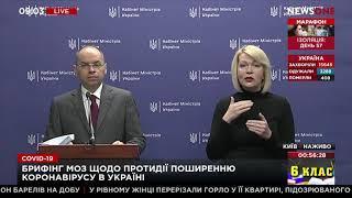 Коронавирус в Украине: статистика на утро 12 мая 2020 года | Брифинг МОЗ