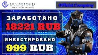 +18 221 RUB | «PEARGROUP» Official Company | РЕАЛЬНЫЙ заработок в интернете без обмана