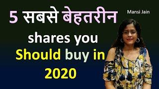 Top 5 shares to buy in 2020 | 5 सबसे बेहतरीन shares you Should buy in 2020