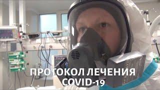 Протокол лечения COVID-19. Эпидемия @Телеканал «Доктор»