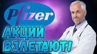 Акции Pfizer взлетают! Pfizer повысила прогноз по продажам вакцины. Стоит ли инвестировать?