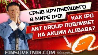 Как на акции Alibaba повлияет срыв IPO Ant Group? Разбор акций!