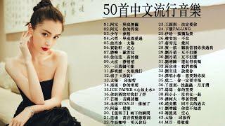 【抒情歌曲2020】(10 /01更新) tik tok chinese song - Tiktok抖音音樂熱門歌單 - Top Chinese Songs - 2020抒情歌 - 2020流行歌曲