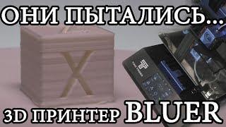 Обзор 3D принтера BLUER от two trees / 3д принтер с aliexpress