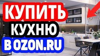 Где купить кухню? Интернет-магазин Озон / Собственная кухня в OZON.RU