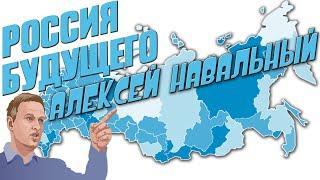 Алексей Навальный о России Будущего!