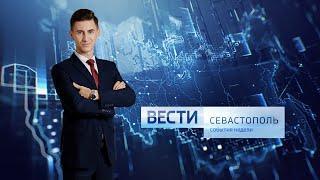 Вести Севастополь. События недели 1.08.2021