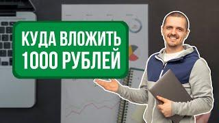 Куда инвестировать 1000 рублей в 2020 году. Инвестиции для простых людей.