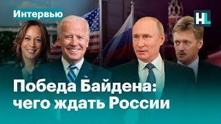 Владимир Милов и Карина Орлова о последствиях победы Байдена для России