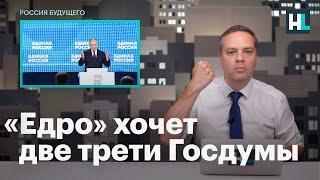 Милов о планах «Единой России» занять две трети в Госдуме