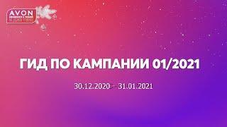 Гид по кампании 1 Avon 2021. Все новости и акции, скидки!!!