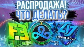 ИНВЕСТИЦИИ КС ГО 2020 - РАСПРОДАЖА В СТИМЕ УЖЕ НАЧАЛАСЬ!