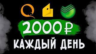 ЗАБИРАЙ 2000₽ КАЖДЫЙ ДЕНЬ БЕЗ ВЛОЖЕНИЙ / Как заработать деньги в интернете