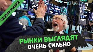 Рынки выглядят очень сильно. Какие есть риски? Трейдинг