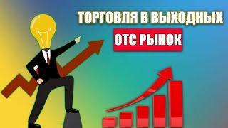 ТОРГОВЛЯ В OTC РЫНКЕ БИНАРНЫЕ ОПЦИОНЫ POCKET OPTION