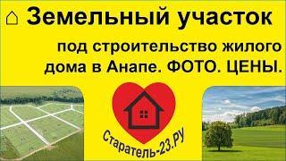 Земельный участок под строительство жилого дома в Анапе - фото, цены.