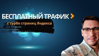 Бесплатный трафик с турбо страниц Яндекса / Бесплатный интернет магазин от Яндекса