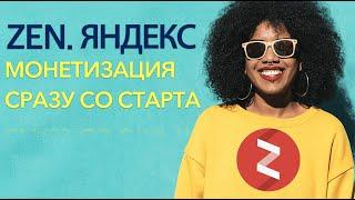 Яндекс Дзен Заработок Сразу! Как получить монетизацию на канал Яндекс Дзен