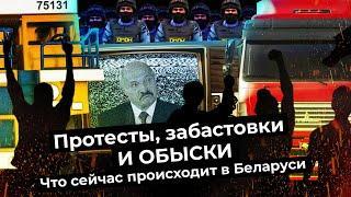 Как проходят последние дни Лукашенко: издевательство над задержанными, забастовки, акции протеста