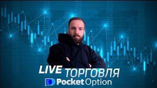 Pocket Option МАРАФОН х10 |  $1000 до $10 000 | Бинарные опционы | Kotan