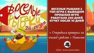 Инвестиции в Топ игру Веселые рыбаки 2 й сезон с Выводом денег Очередная проверка на вывод