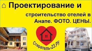 Проектирование и строительство отелей в Анапе - фото, цены.