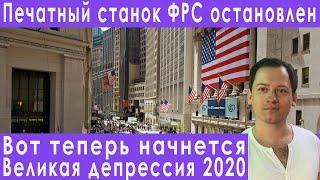 Обвал рубля причины падение рынка акций прогноз курса доллара евро рубля валюты нефти на июль 2020