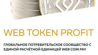 Web Token Profit и криптовалюта WEC. Хайп или Эко система с большими перспективами развития⁉️