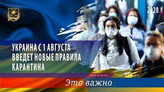 ЭТО ВАЖНО | Украина с 1 августа введет новые правила карантина | Джули По | 08.08.2020