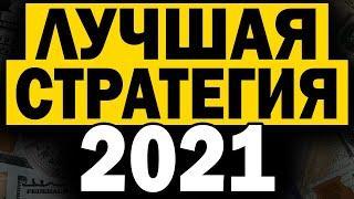 ЛУЧШАЯ СТРАТЕГИЯ 2021 ДЛЯ БИНАРНЫХ ОПЦИОНОВ QUOTEX / БИНАРНЫЕ ОПЦИОНЫ POCKET OPTION