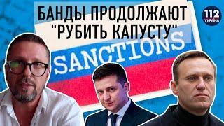 Шарий: Нашу власть не интересует Навальный! Власть беспокоит мнение «большого брата»