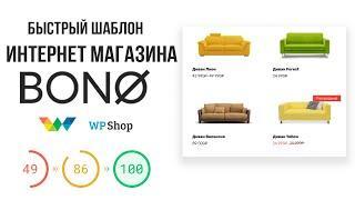 Шаблон интернет магазина WordPress - тема Bono от WPShop (скидка 15%)