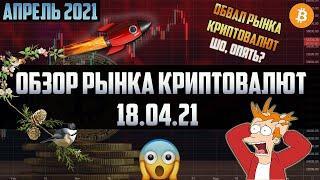 Обзор рынка криптовалют 18.04.21. Апрель 2021. Dogecoin растет? Альтсезон окончен? Паника у хомяков