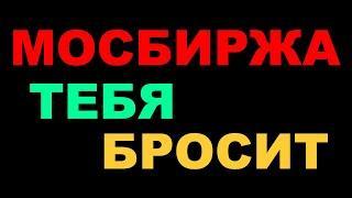 Как Мосбиржа кинула трейдеров. Снова на нефти