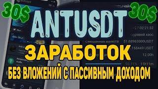 Antusdt - заработок 30$ и больше без вложений с пассивным доходом!