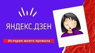 Яндекс.Дзен платформа. Мой горький опыт взаимодействия с ней.