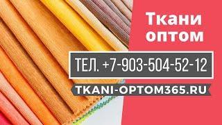 Ткани онлайн купить Ткани интернет магазин Москва 2020