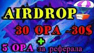 Аирдроп в телеграм боте, 30 монет OPA ~30$ + 5 монет за реферала