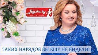 Белорусские платья, комплекты 2019 для милых дам! Купить в интернет-магазине Блузка бай / Blyzka.by
