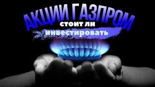 Акции газпрома/стоит ли инвестировать в газпром/купить газпром