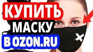 Где купить маску? Интернет-магазин Озон / Каталог защитных, многоразовых маск в OZON.RU