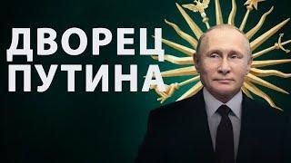 Царский дворец Путина: скандальное расследование Навального показало миру правду?