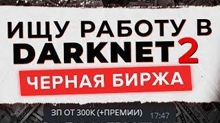 Ищу работу в Darknet 2. Работа в интернете. Даркнет