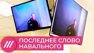 «Ваш король - голый». Последнее слово Навального и речь прокурора в суде по делу о «клевете»
