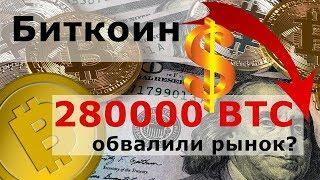 Биткоин 280000 BTC от краткосрочников обвалили рынок? CEO Binance: $0 не будет