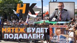 Мятеж будет подавлен? Снимут мораторий на смертную казнь в России?